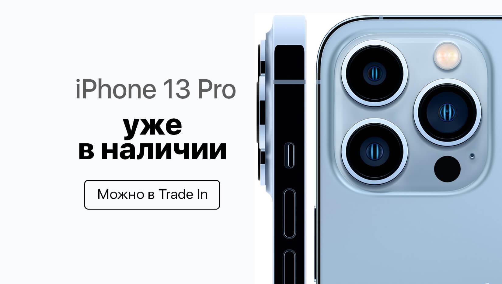 Купить iPhone 13 Pro