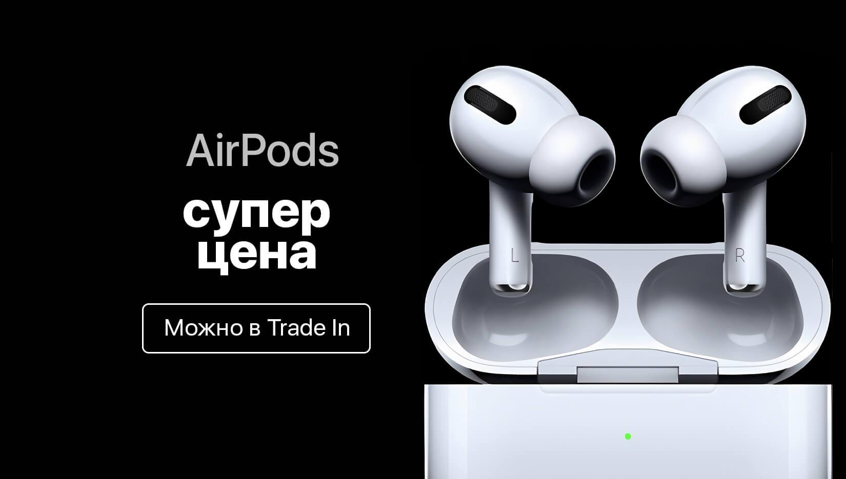AirPods - супер цена