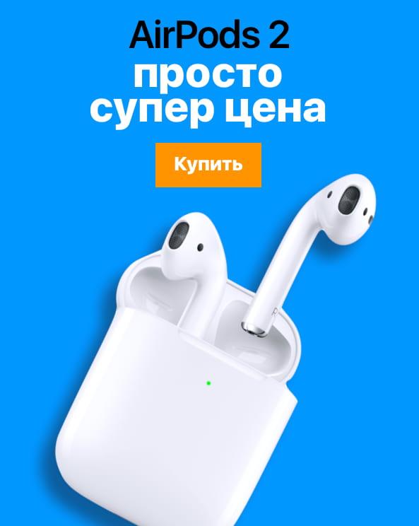 Купить. AirPods 2
