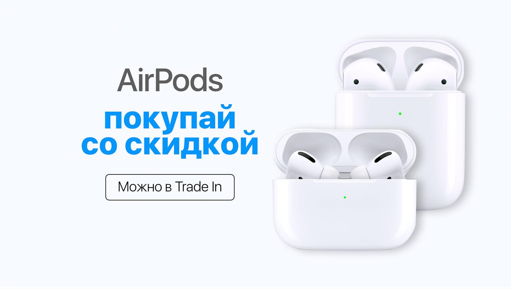 Купить AirPods