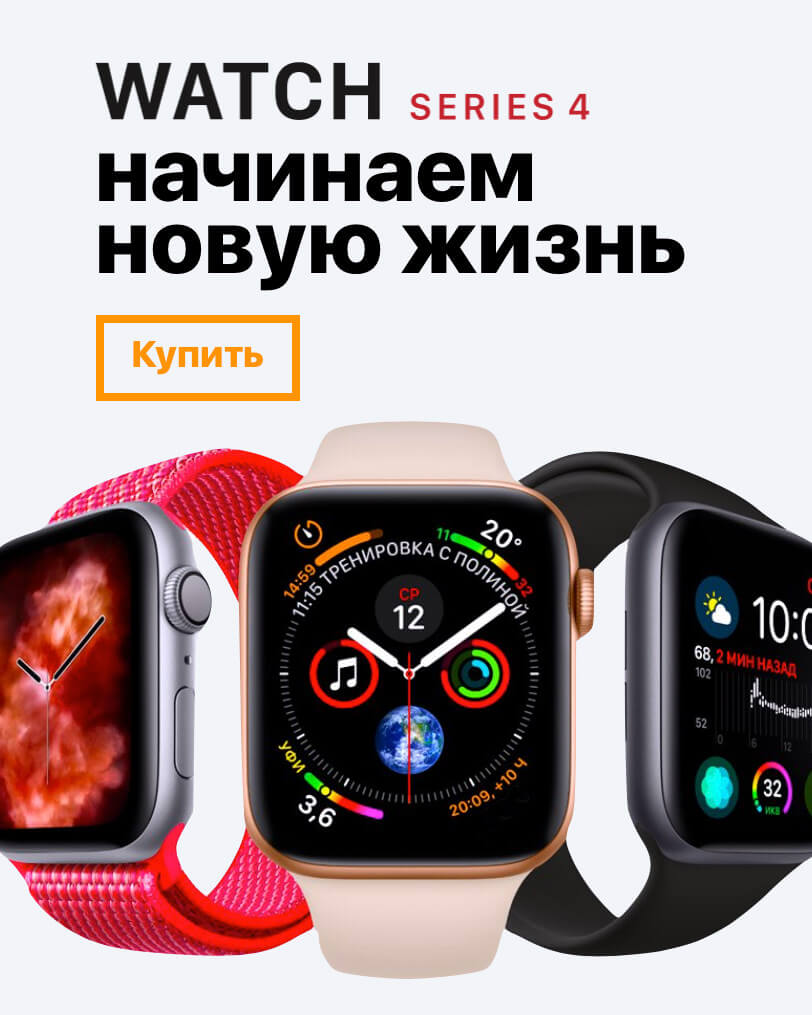 Apple Watch Series 4 - Купить