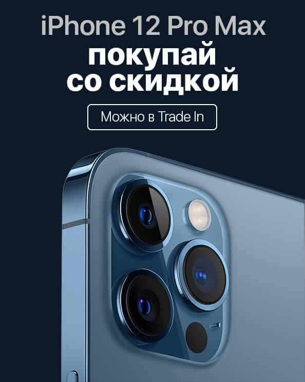 Купить iPhone 12 Pro Max
