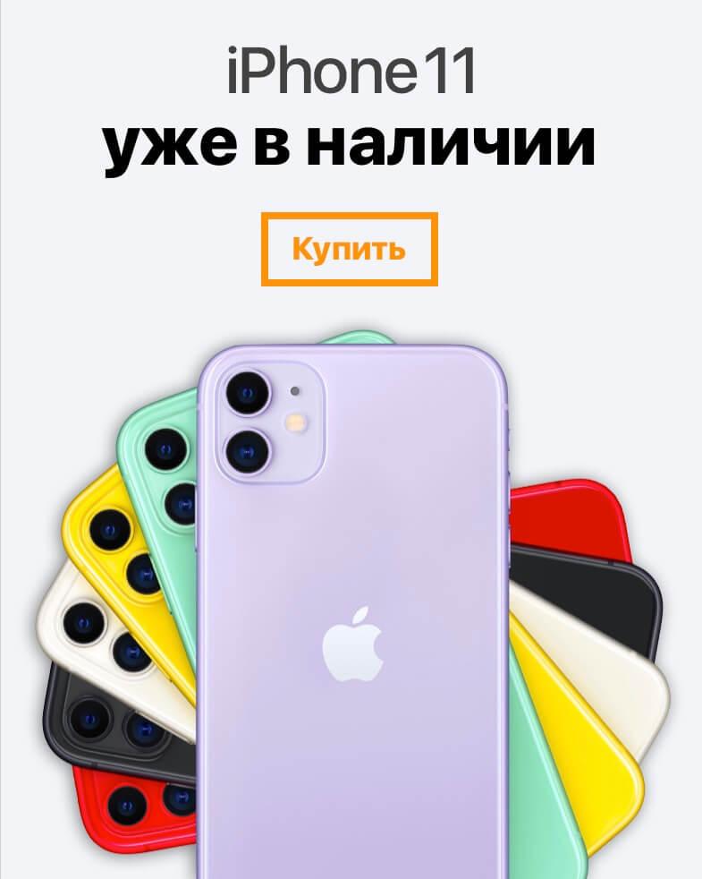 Купить iPhone 11