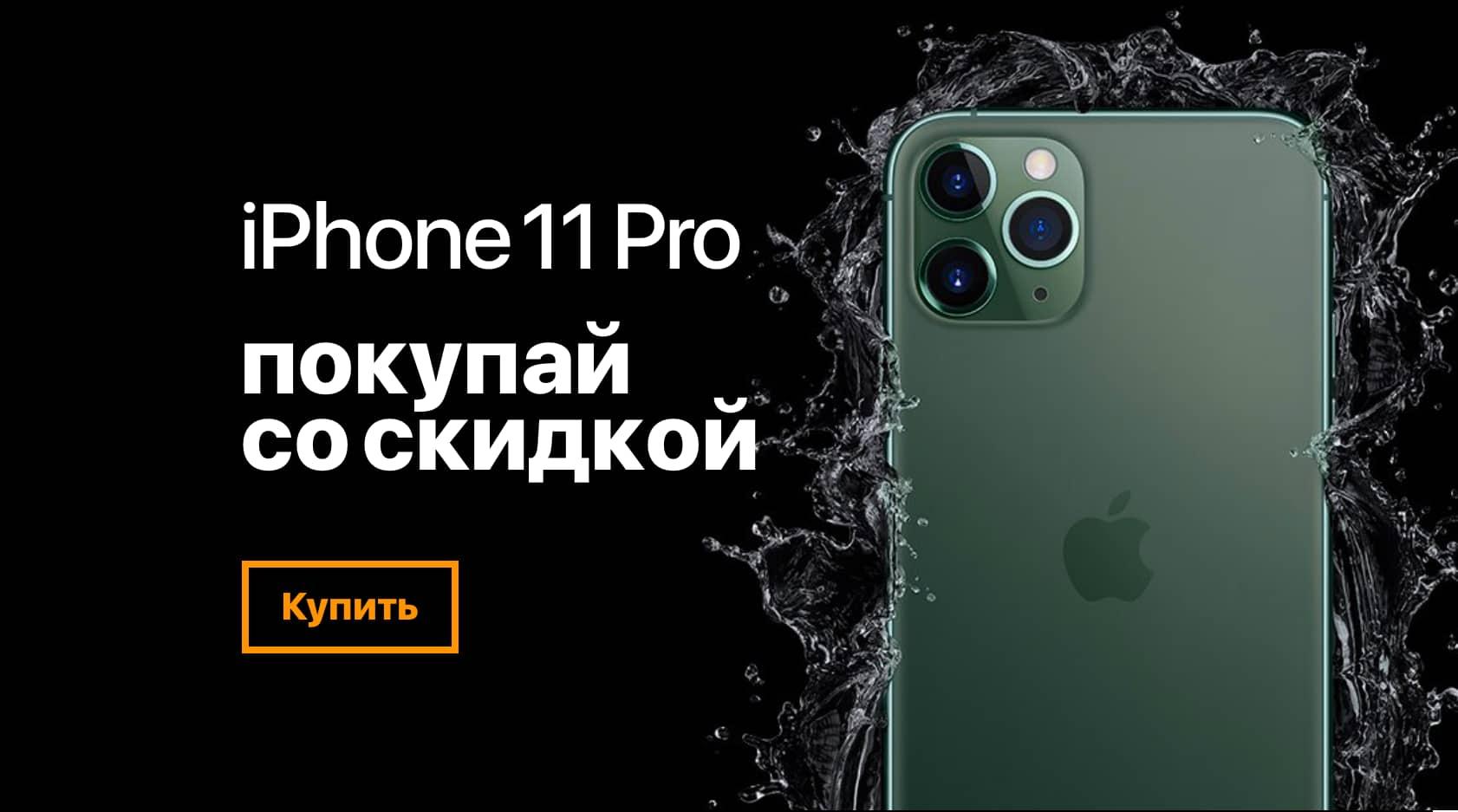 Купить iPhone 11 Pro Max