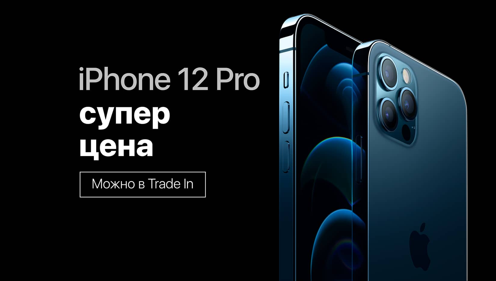 Купить iPhone 12 Pro