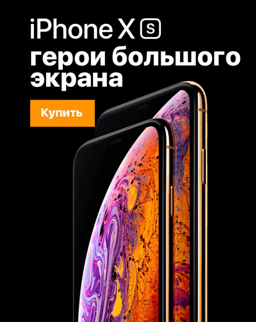 iPhone Xs - Купить