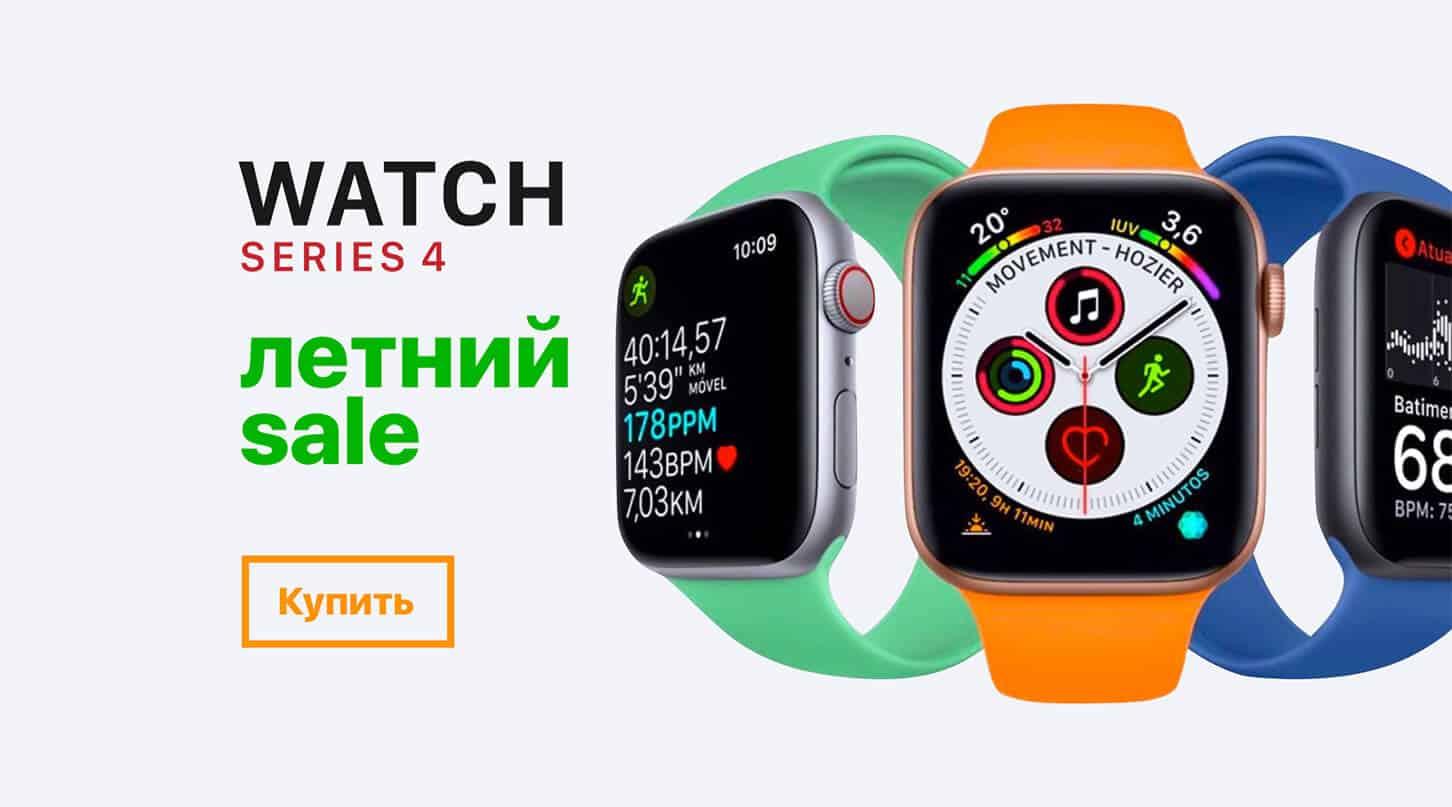 Apple Watch Series 4 - Купить