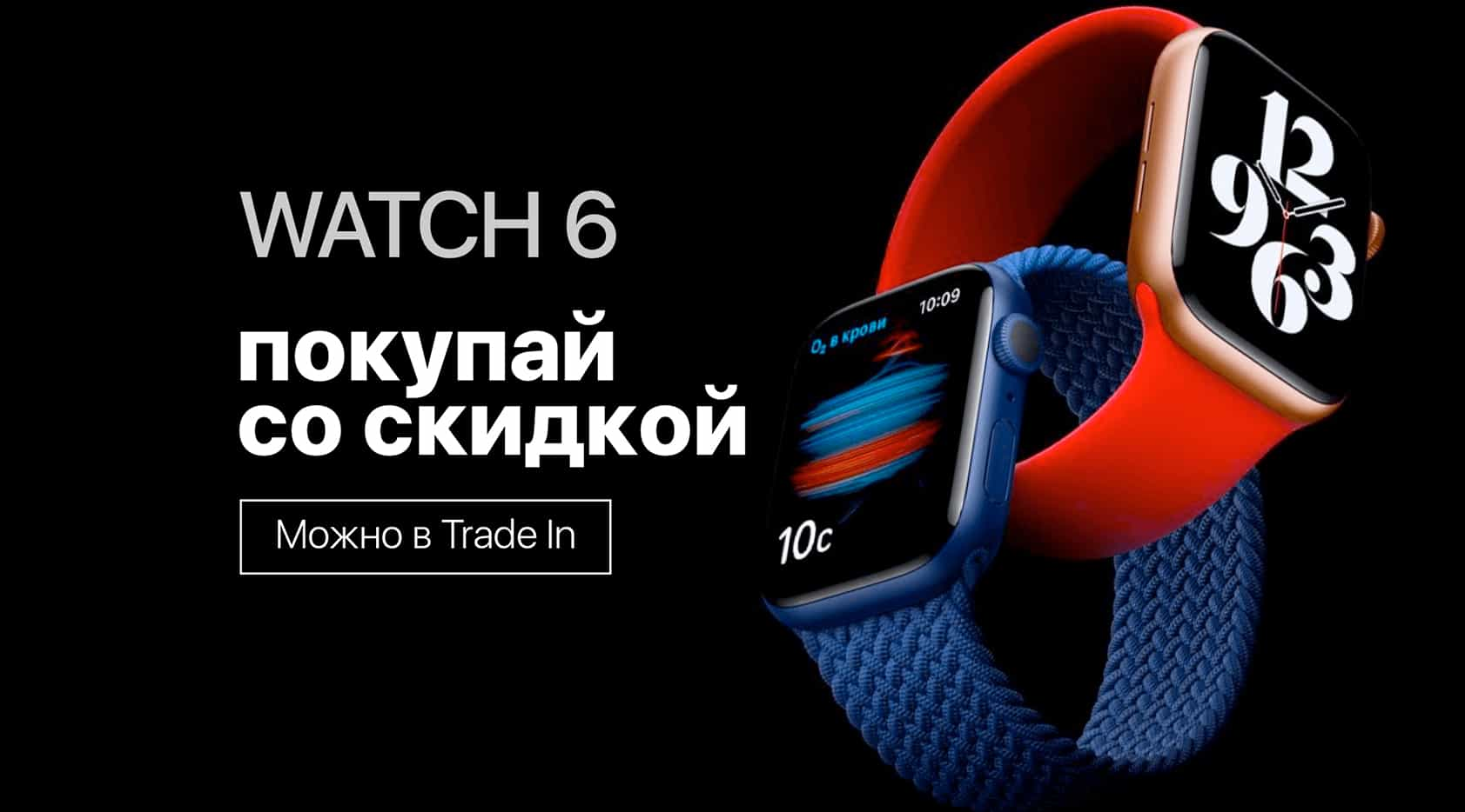 Apple Watch Series 6 – уже в продаже