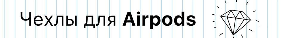 Чехлы для Airpods