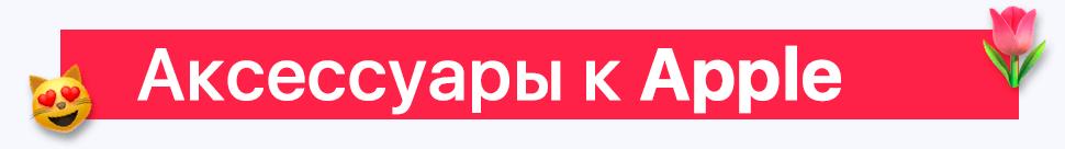 Аксессуары к Эпл