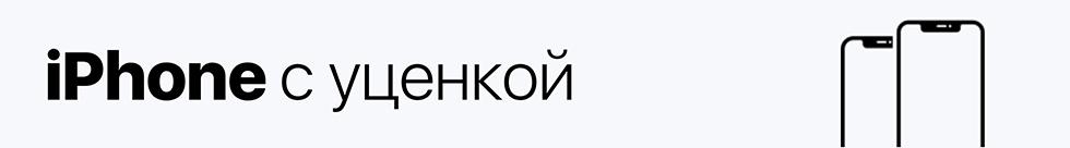 iPhone с уценкой