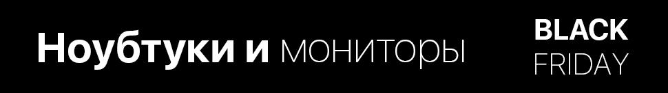 Ноутбуки и мониторы Черная пятница