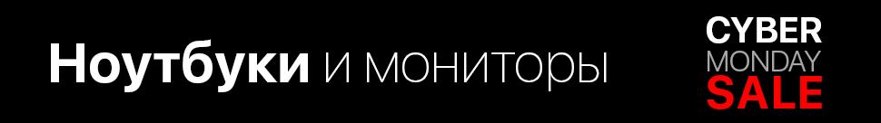 Ноутбуки и мониторы Киберпонедельник