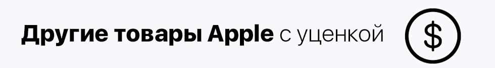 Другие товары Apple с уценкой