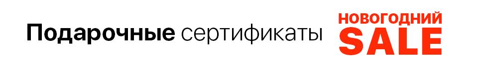 Подарочные сертификаты Новогодний SALE