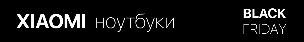 Xiaomi ноутбуки - Черная пятница 2020