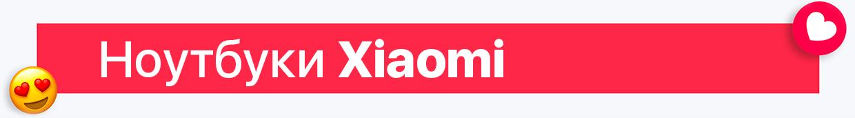 Xiaomi ноутбуки - Valentine`s Day SALE