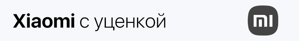 Xiaomi с уценкой