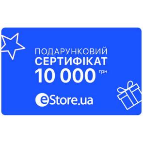 Подарочный сертификат 10 000 грн
