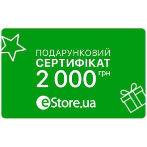 Подарочный сертификат 2 000 грн