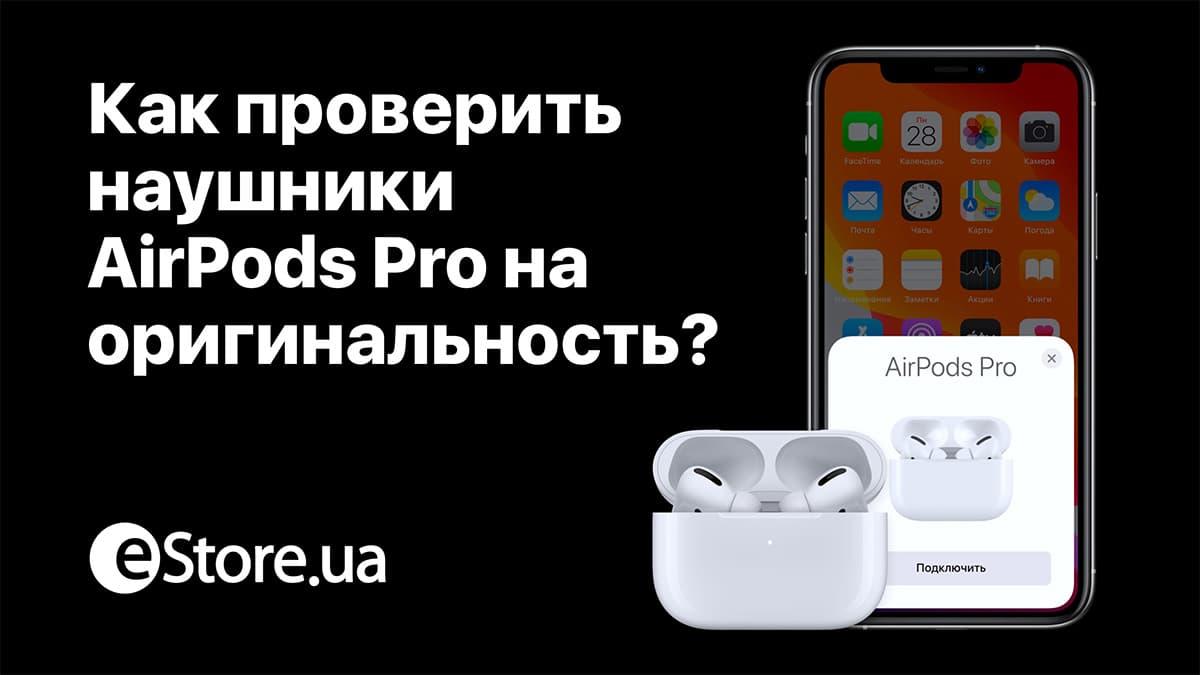 https://estore.ua/media/post/image/h/o/how_to_verify_airpods.jpg