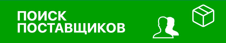 Поиск поставщиков eStore.ua