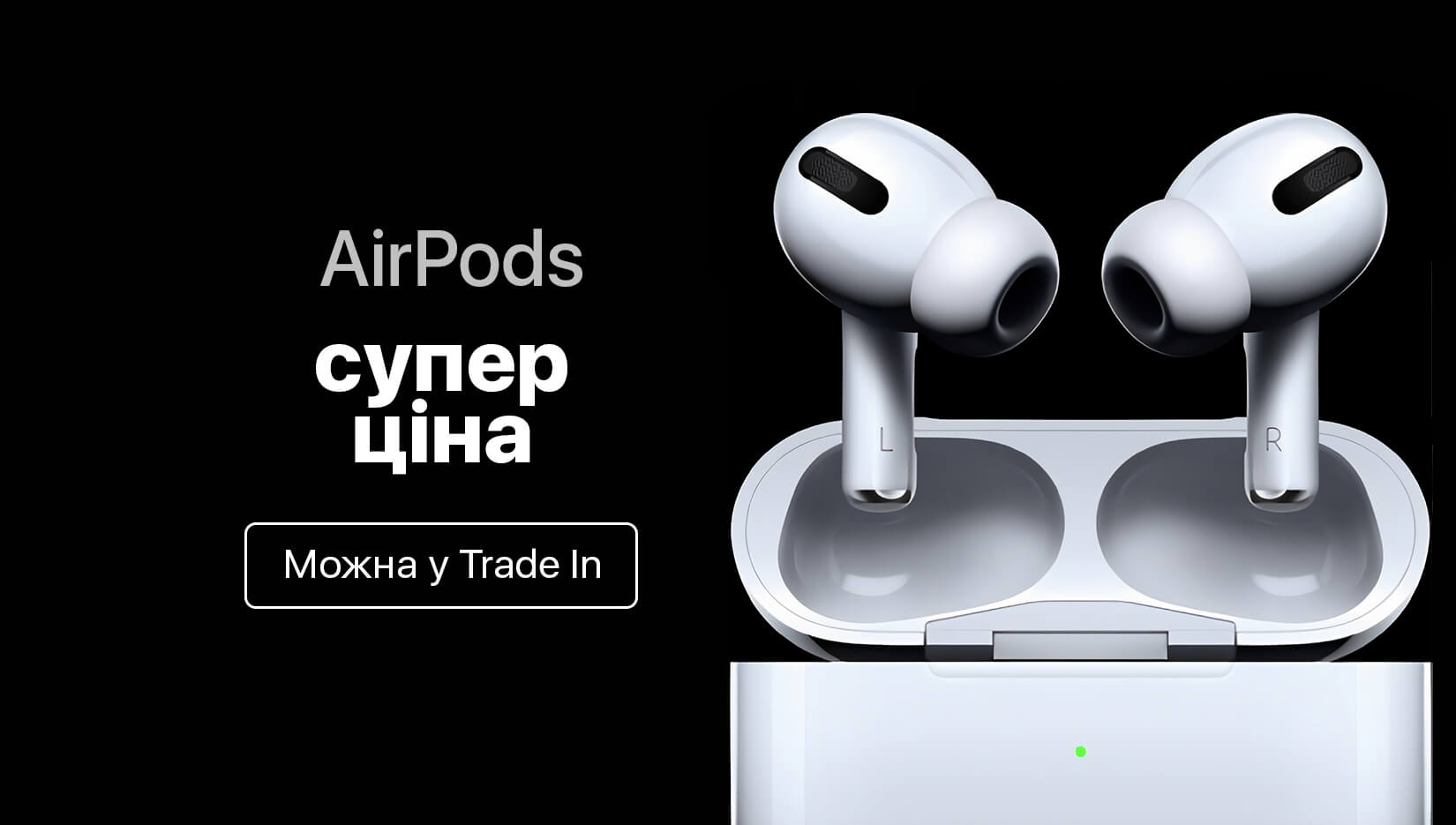 AirPods – супер ціна
