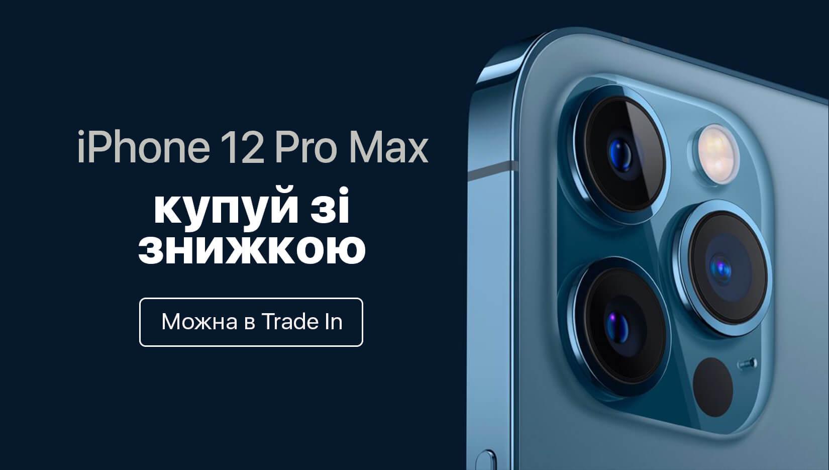 Купити iPhone 12 Pro Max