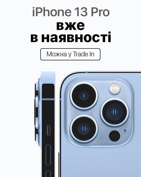 Купити iPhone 13 Pro