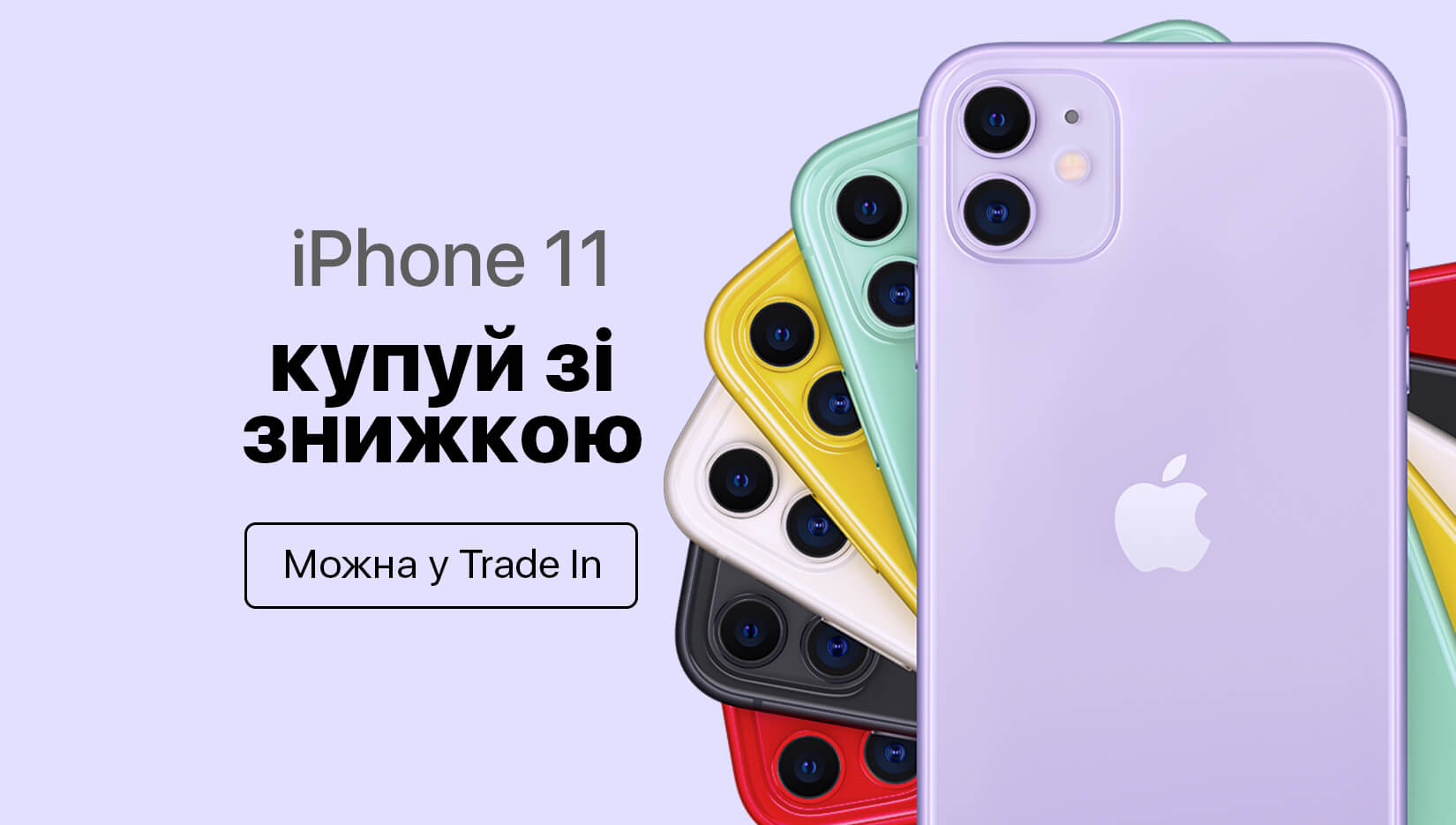 Купити iPhone 11