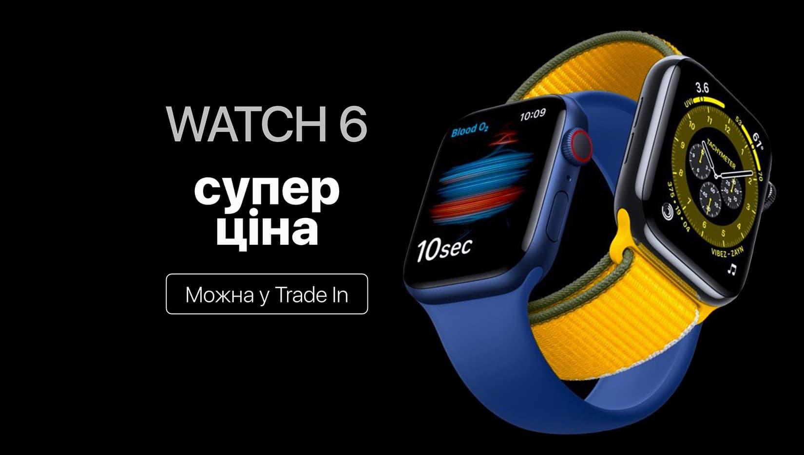 Apple Watch Series 6 – супер ціна