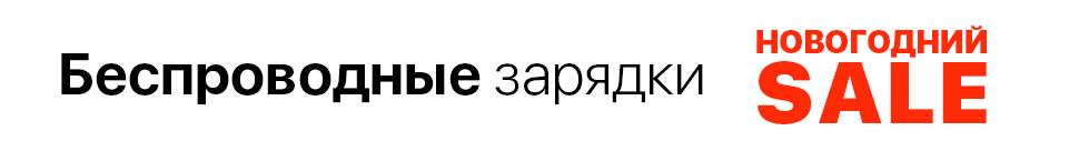 Беспроводные зарядки Новогодний SALE