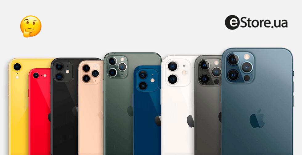 Який айфон купити в 2021 році