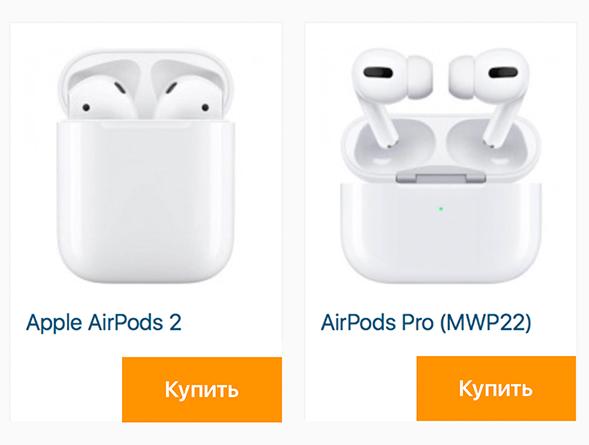 Купить оригинальные AirPods
